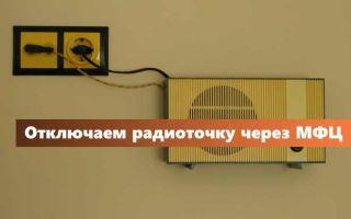 Отключение радиоточки через МФЦ