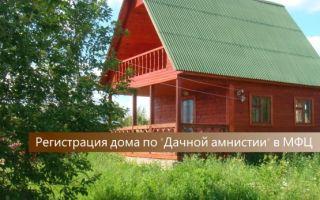 Как оформить дом в собственность через МФЦ