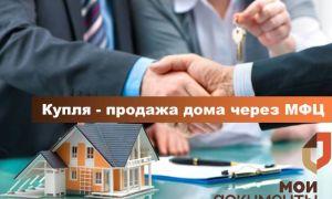 Купля продажа дома через МФЦ