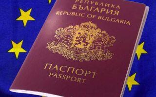 Как получить паспорт Болгарии гражданину России