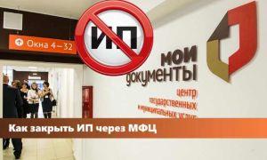 Закрытие ИП через МФЦ