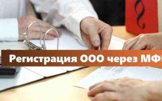 Как происходит регистрация изменений ооо юридический адрес для регистрации ооо москва дешево