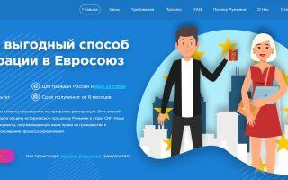 Компания UtopiaEU: экспертный обзор и отзывы клиентов