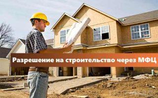 Разрешение на строительство через МФЦ