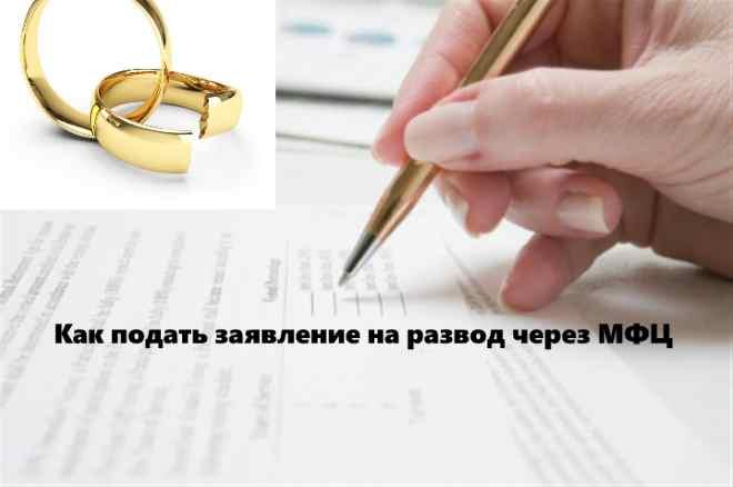 kak-podat-zayavlenie-na-razvod-cherez-mfc