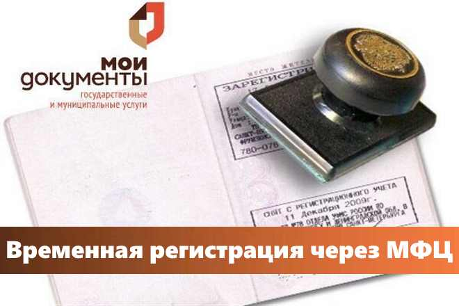 vremennaya-registratsiya-v-mfc