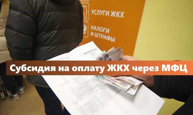 subsidiya-na-oplatu-zhkh-cherez-mfc