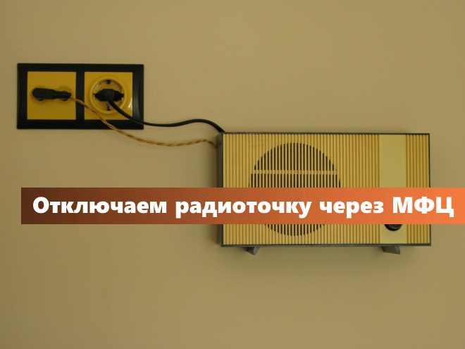 otklyuchaem-radiotochku-v-mfc