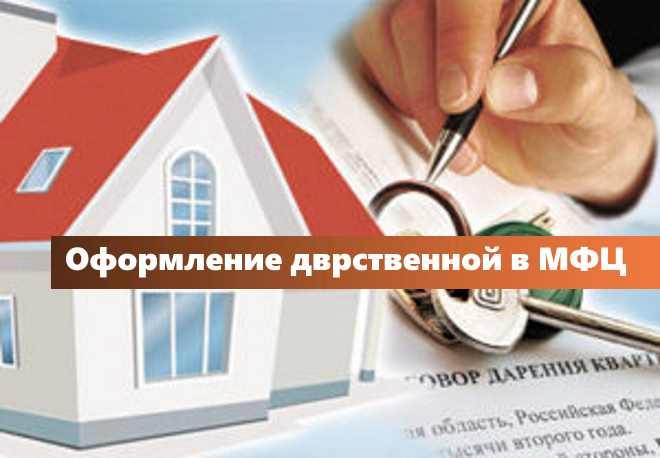 ПАРАМЕТРЫ ФАЙЛА registratsiya-dogovora-dareniya-v-mfc