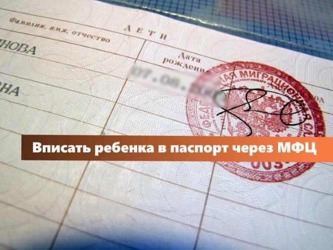 vpisat-rebenka-v-pasport-cherez-mfc