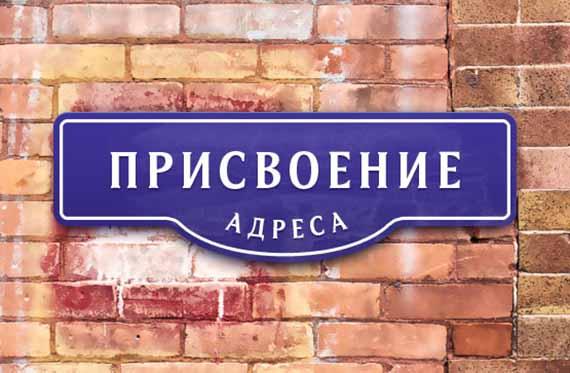 kak-prisvoit-adres-domu-cherez-mfc