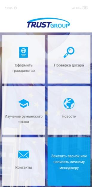 Мобильное приложение компании Trust Group