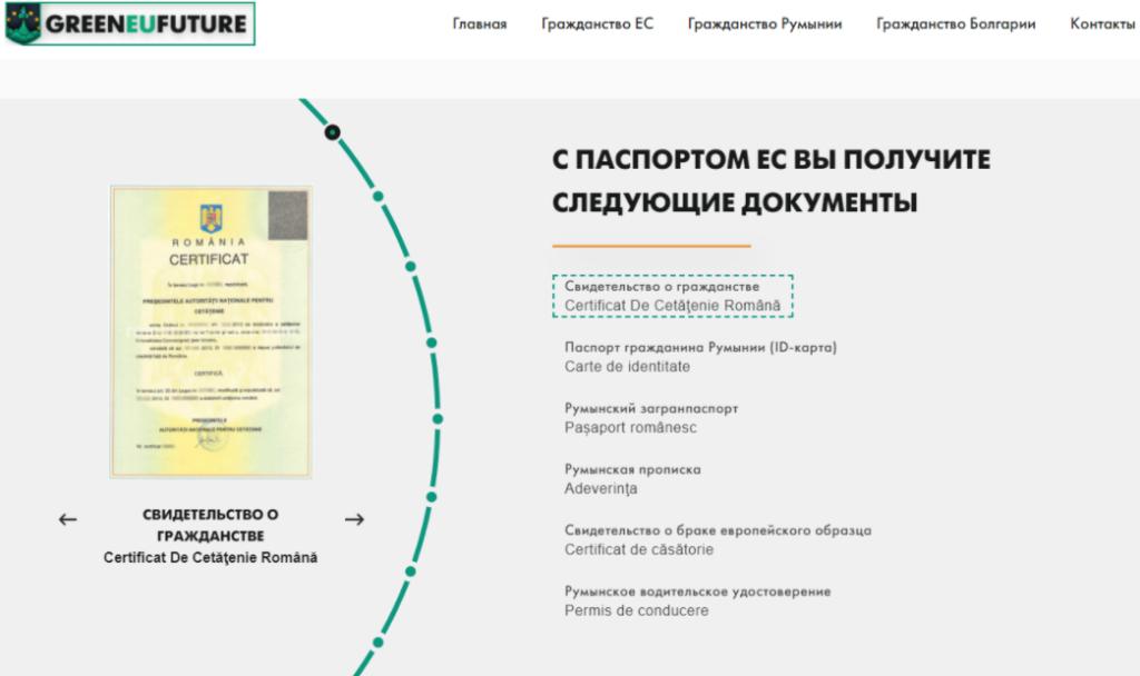 Румынское гражданство с Greeneufuture