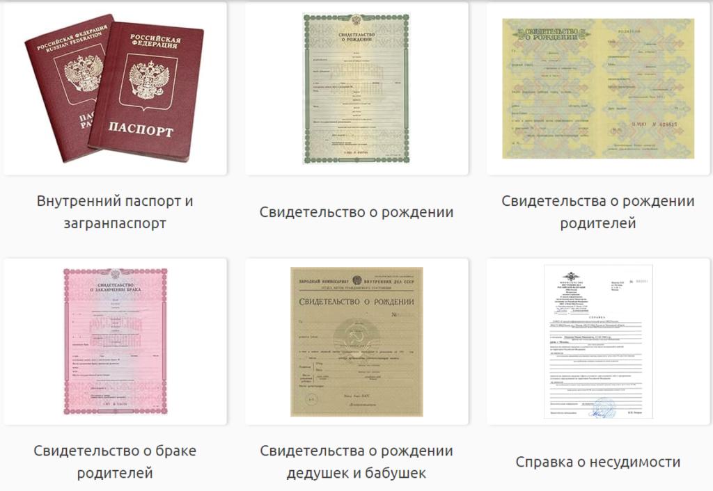 Документы для гражданства ЕС