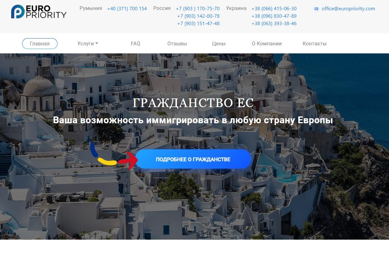 europriority.com отзывы